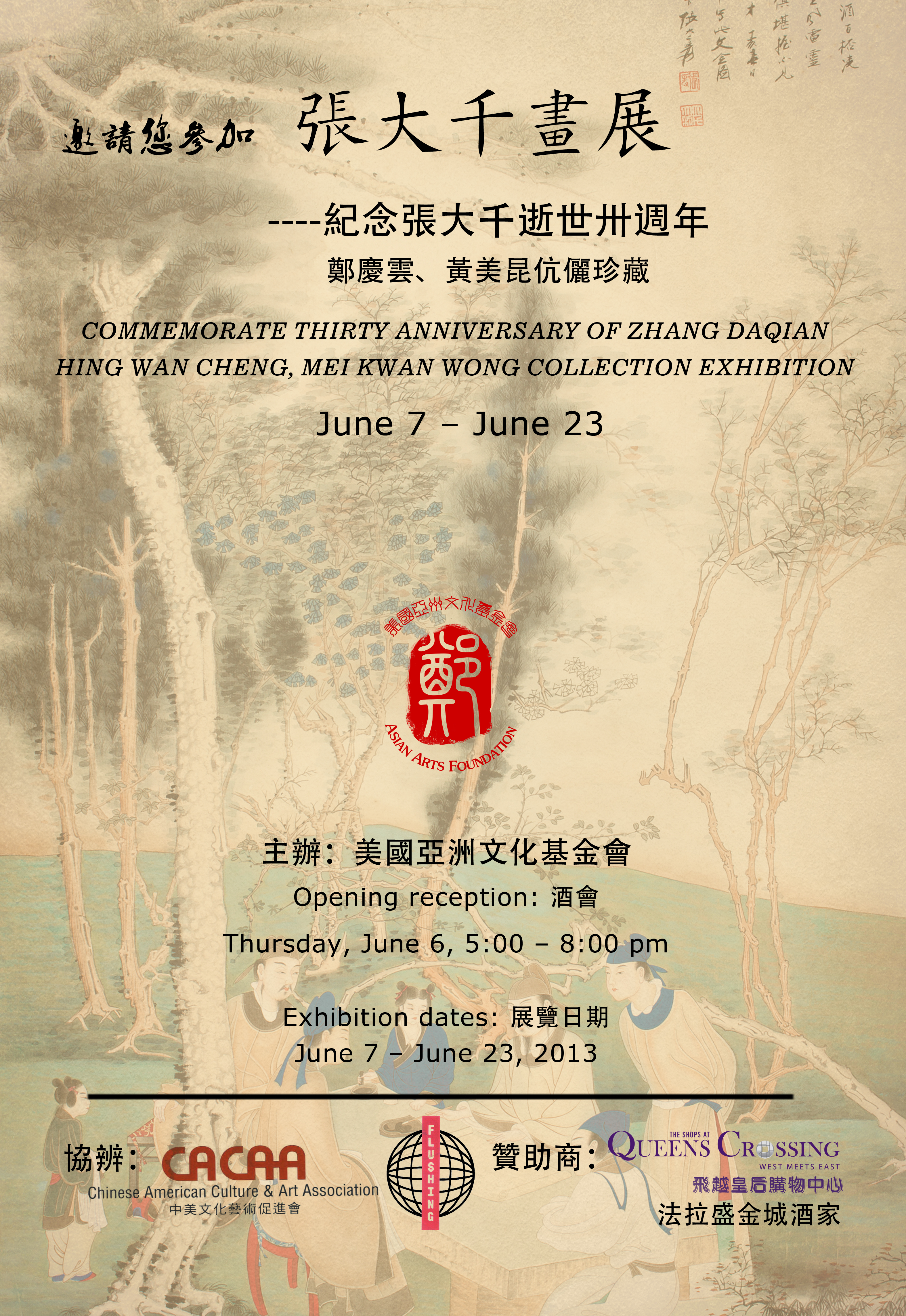 Exhibition of Daqian Zhang
