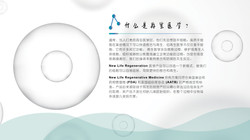 New Life_Regenerative Medicine _PPT 2
