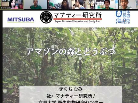 オンライン授業で森と動物のつながりを紹介