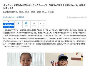 スクリーンショット 2021-09-22 14.52_edited.jpg