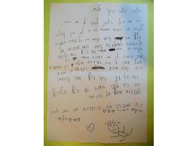 מכתב מימי