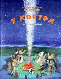 65660118_u-kostra-uchebnik-russkogo-yazy