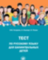 Тест по русскому для билингвальных детей