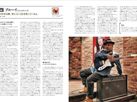 Bluey on Guitar Magazine (JP)