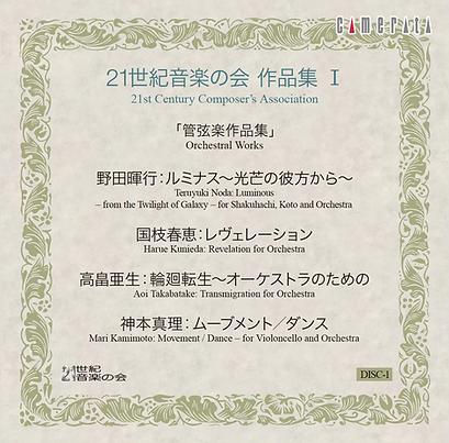21世紀音楽の会 作品集ⅠCDジャケ写真1.png