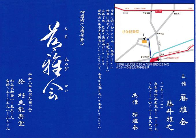 2020.5藤雅会 春の大会.png