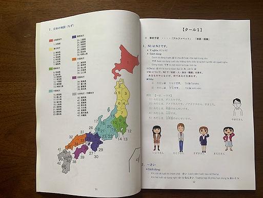 弊社独自の日本語教科書