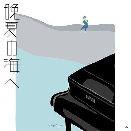 『ピアノ』 宮田香里