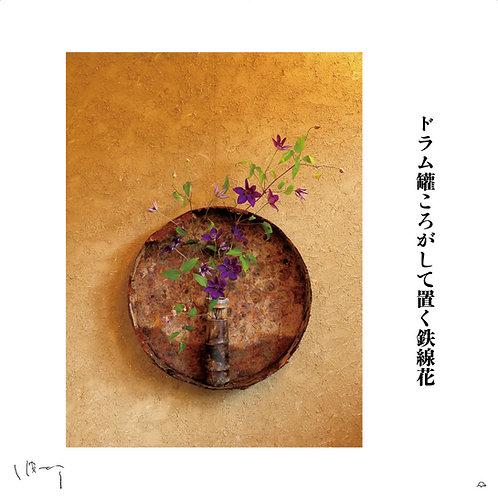 『6月(鉄線花)』 味岡伸太郎