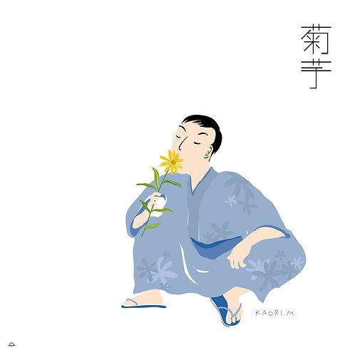 『菊芋』 宮田香里