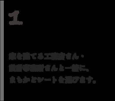 nagare_1_1.png