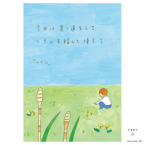 『春(つくし)』祖父江ヒロコ