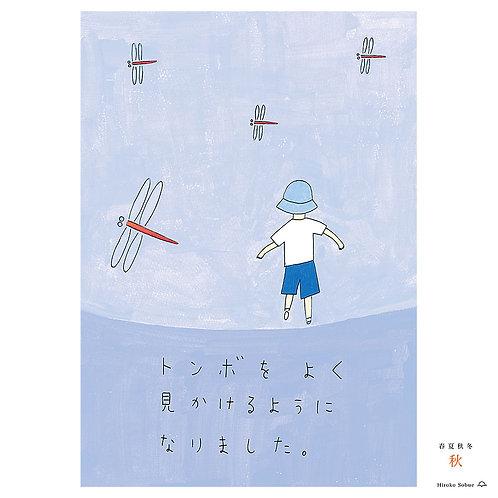 『秋(トンボ)』祖父江ヒロコ