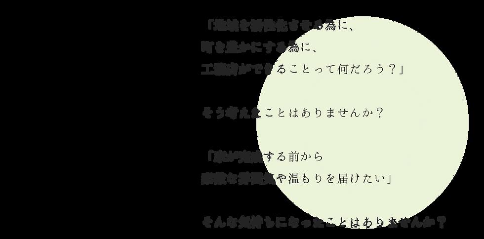 ohanashi_2.png