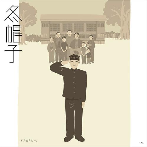 『学生』 宮田香里