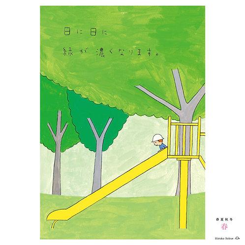 『春(滑り台)』祖父江ヒロコ