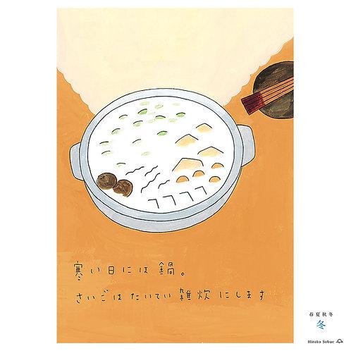 『冬(鍋)』祖父江ヒロコ