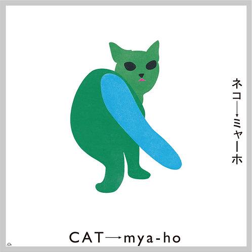 『ネコ』 渡邉良重