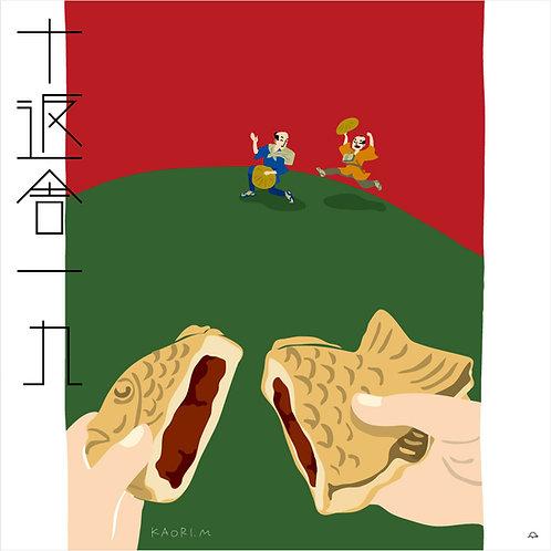 『鯛焼き』 宮田香里