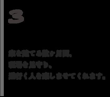nagare_3_1.png