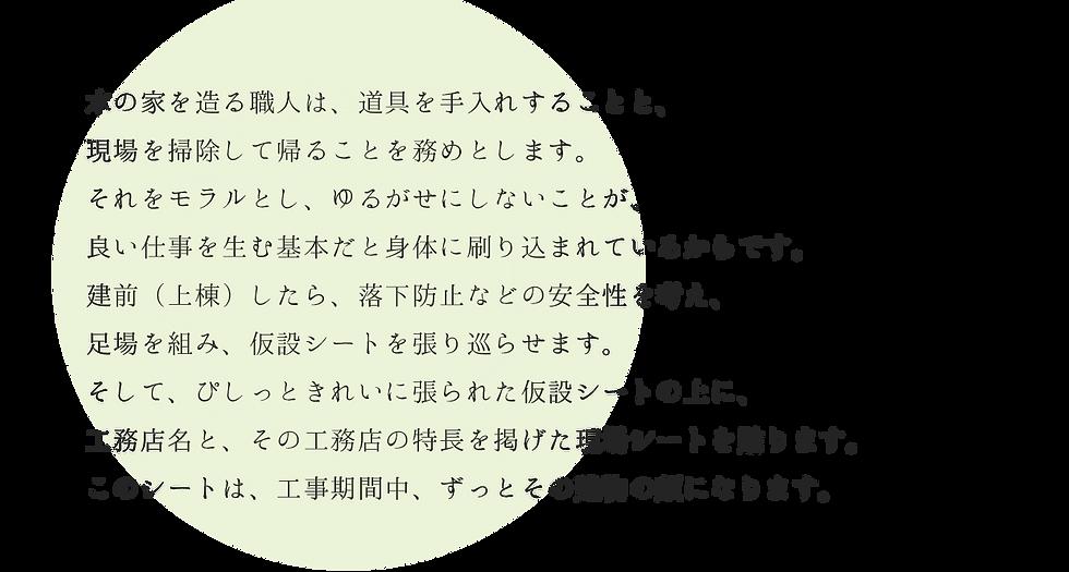 ohanashi_3.png