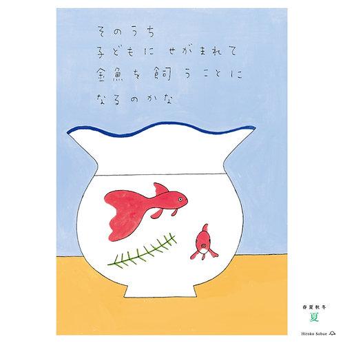 『夏(金魚鉢)』祖父江ヒロコ
