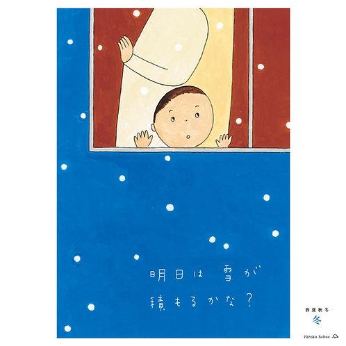 『冬(雪)』祖父江ヒロコ