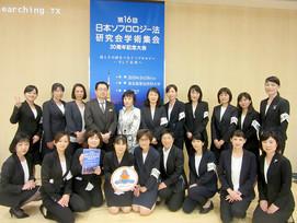 第16回日本ソフロロジー法研究会学術集会