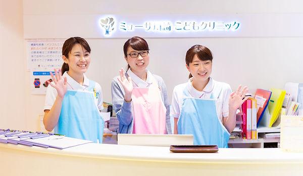 医療法人社団育心会 ミューザ川崎こどもクリニック 医療事務