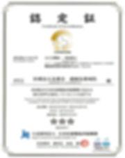 日本医療機能評価機構認定.jpg