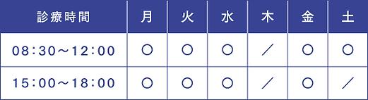 長崎眼科_診療案内.png