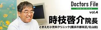 ドクターズファイル 時枝啓介院長