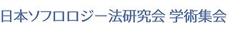 日本ソフロロジー法研究会学術集会