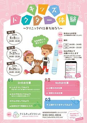 医療法人社団育心会 キッズドクター体験