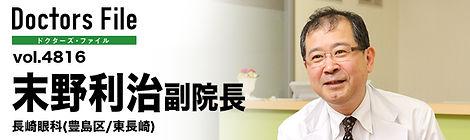 長崎眼科 ドクターズファイル