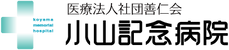 koyamakinen_logo.png