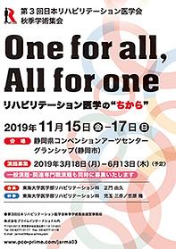 第3回 日本リハビリテーション医学会 秋季学術集会
