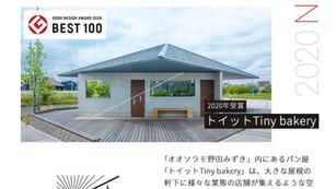 野田のパン屋さん「トイット」がグッドデザイン賞ベスト100に選ばれました。