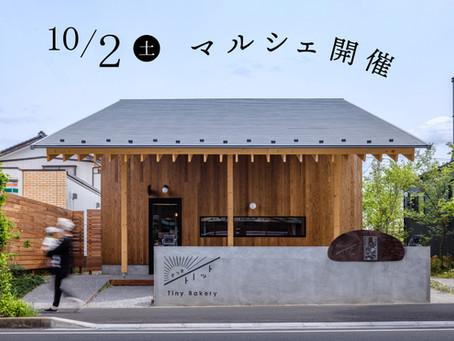 10/2(土)「さつきマルシェ」トイットさつきにて開催!