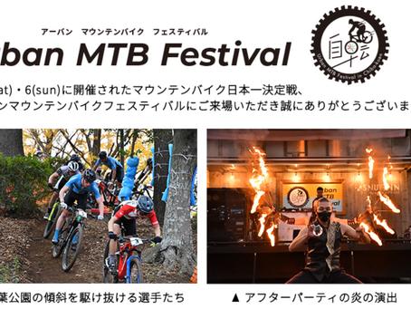 「Urban MTB Festival in 千葉公園」が開催されました。