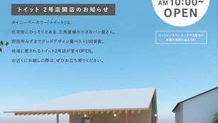千葉市花見川区さつきヶ丘にトイットの2号店がOPEN!