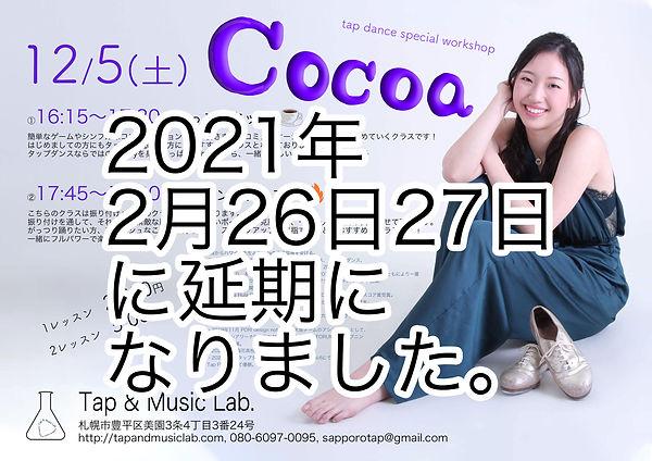 cocoaのコピー.jpg