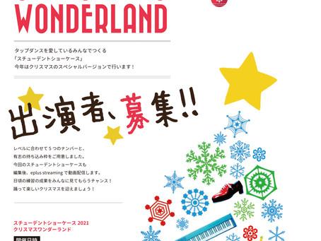 Student Show Case 2021 Christmas Wonderland