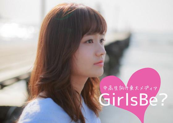Girls Be _ (1)