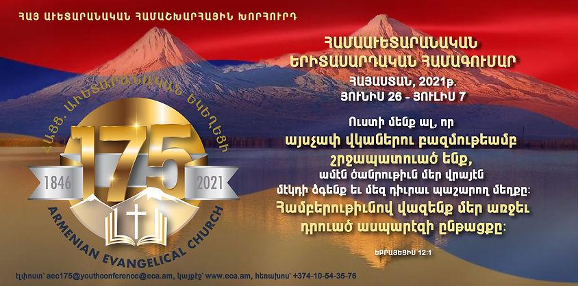 AE Youth Conf Poster-Armenian 2021.jpg