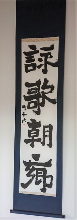 爨寳子 (臨) 詠歌朝郷