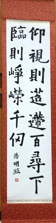 臨九成宮醴泉銘