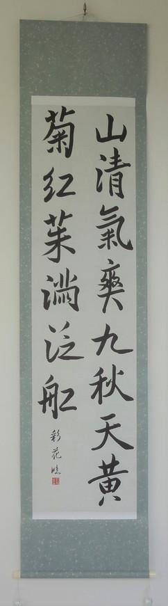 (臨) 蜀素帖