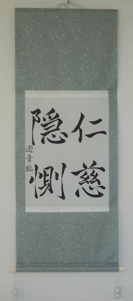 (臨) 楷書千字文