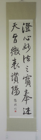 (臨) 菩薩蔵経後序